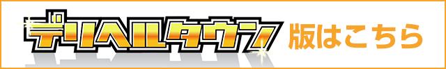 鶯谷 韓国デリヘル 美獣のデリヘルタウンのホームページはこちら