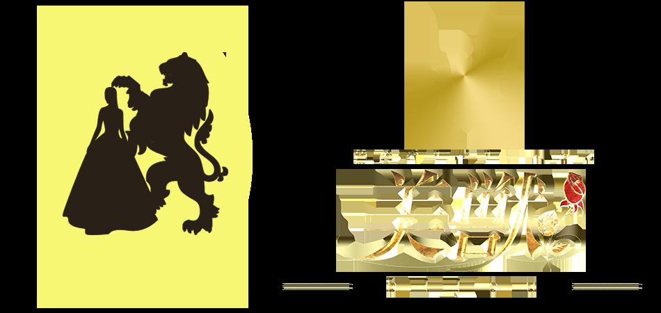 鶯谷 韓国デリヘル 美獣